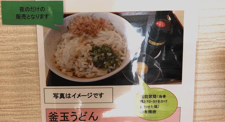 囲炉裏と日本庭園のあるラーメン屋【自家製麺 いろり屋】の釜玉うどん