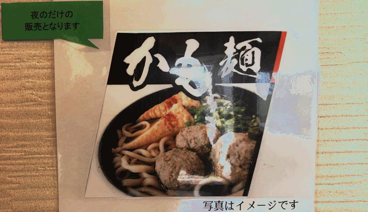 囲炉裏と日本庭園のあるラーメン屋【自家製麺 いろり屋】のかも麺の写真
