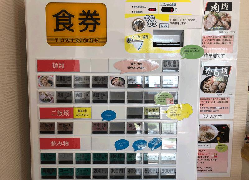 囲炉裏と日本庭園のあるラーメン屋【自家製麺 いろり屋】の券売機
