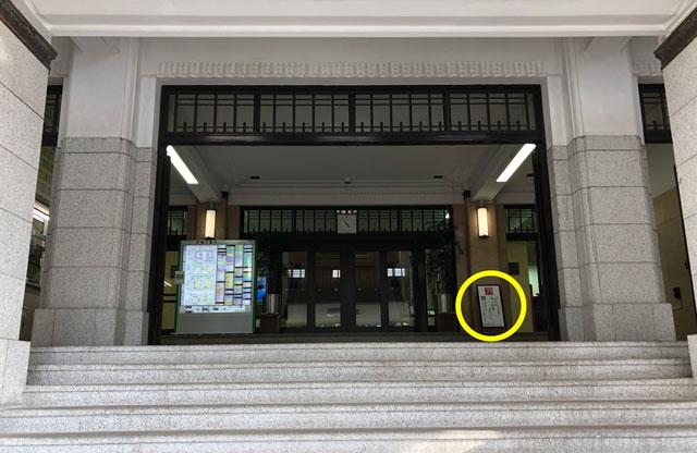 富山県庁舎の入り口の看板