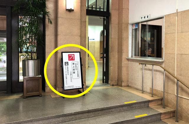 富山県庁舎の入り口の看板のアップ