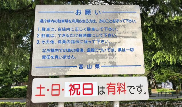 富山県庁舎の駐車場の注意書き