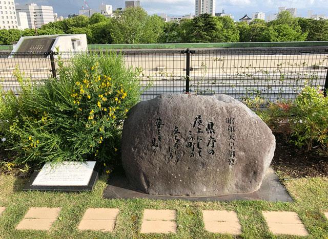 富山県庁舎の屋上庭園プチシエル(天井桟橋)にある昭和天皇の歌碑