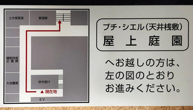 富山県庁舎の4階にある屋上庭園プチシエルへの案内看板