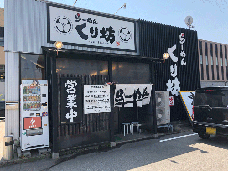新高岡駅徒歩1分の「らーめん くり坊」の店舗外観