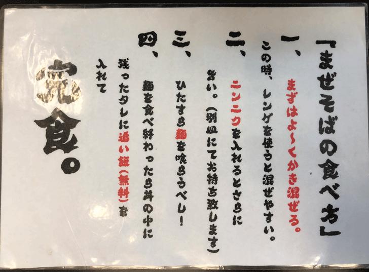 新高岡駅徒歩1分の「らーめん くり坊」のまぜそばの食べ方