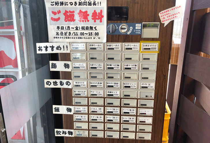 新高岡駅徒歩1分の「らーめん くり坊」の券売機