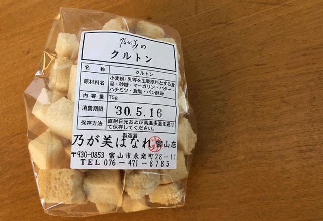高級「生」食パン専門店 乃が美はなれ富山店のクルトン