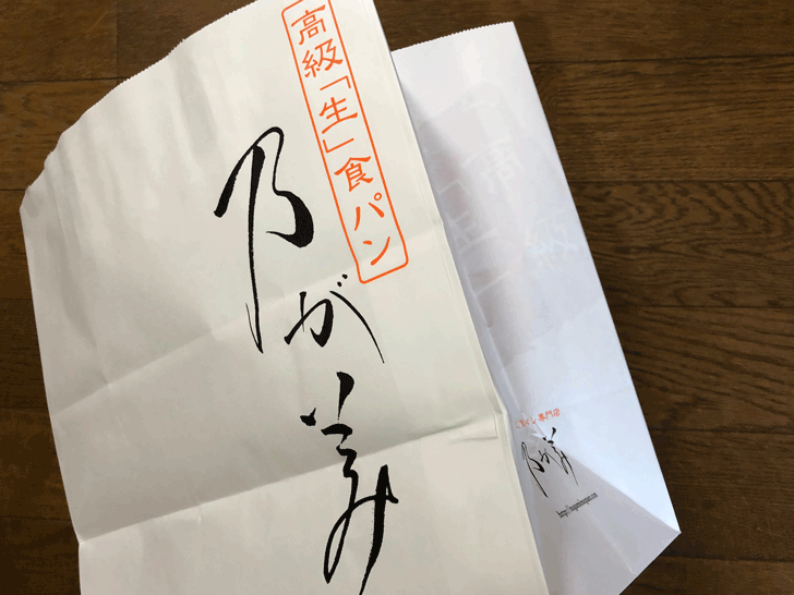 高級「生」食パン専門店 乃が美はなれ富山店の袋