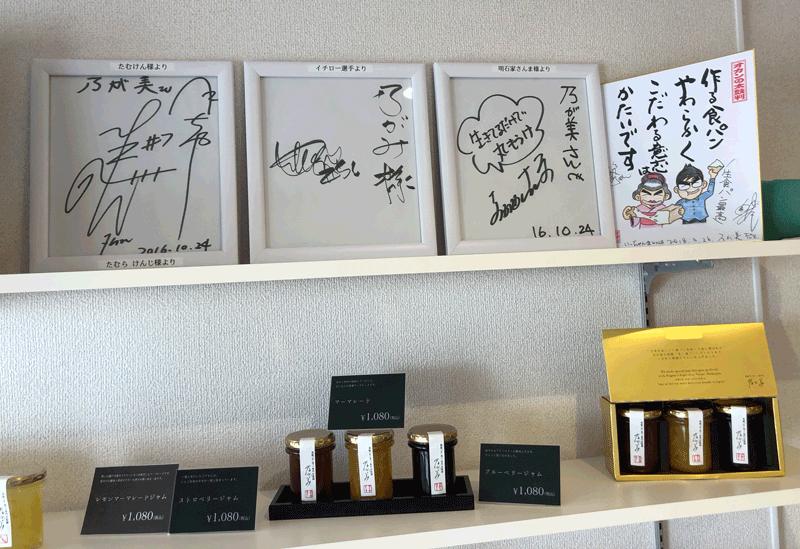 「生」食パン専門店 乃が美はなれ富山店のこだわりジャム
