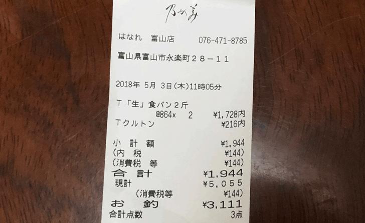 「生」食パン専門店 乃が美はなれ富山店のレシート