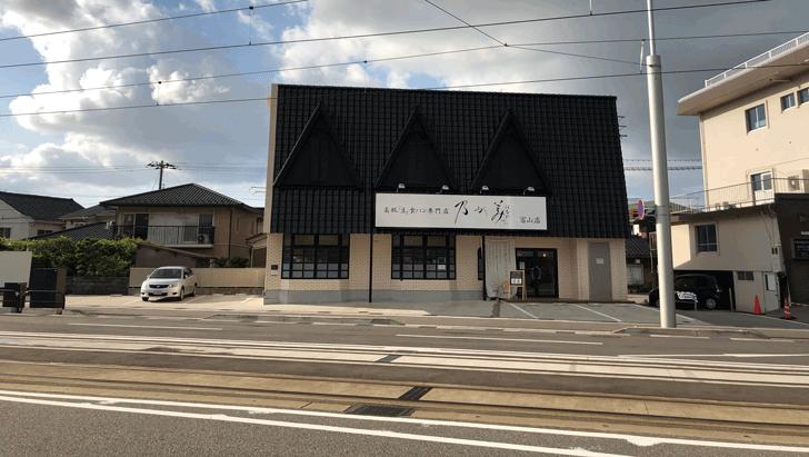 高級「生」食パン専門店 乃が美はなれ富山店の店舗外観