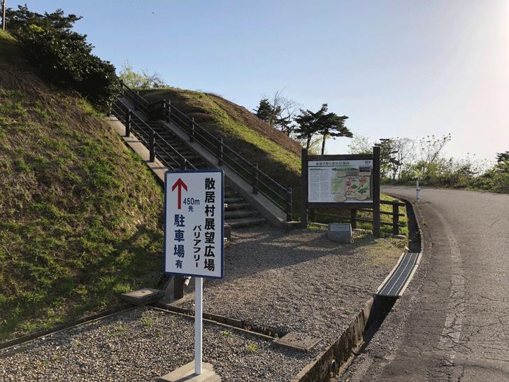 砺波市の散居村展望台の案内看板