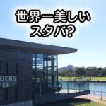 【世界一美しいスタバ 富山環水公園店】謎の噂についての情報整理と考察!