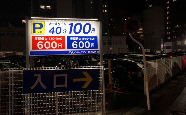 富山駅前、オールタイム40分100円のテクノパーク24 新桜町