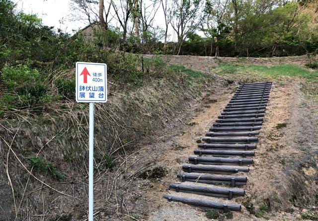 砺波市の散居村が一望できる鉢伏山の山頂展望台の駐車場の案内看板
