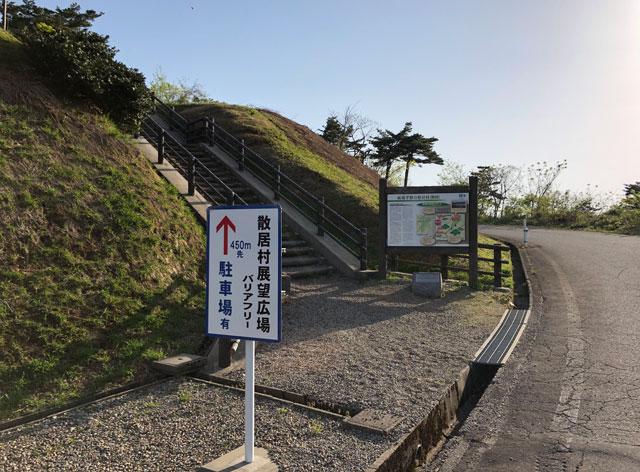 砺波市の散居村が一望できる散居村展望台の案内看板