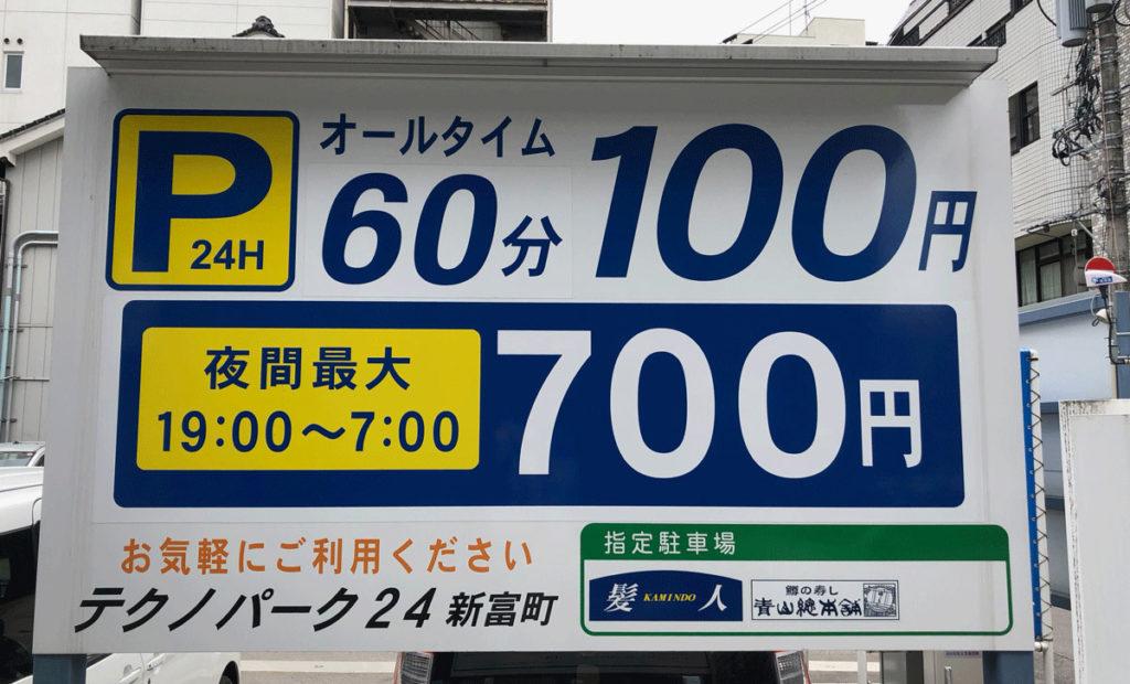 【短時間利用】富山駅前の格安おすすめ駐車場4選!60分100円の駐車場も♪