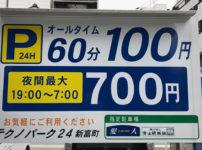 【富山駅前のおすすめ駐車場6選】60分100円の駐車料金もあり!短時間格安駅近