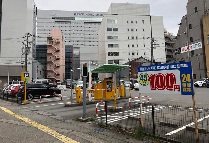 45分100円の富山駅前川口駐車場