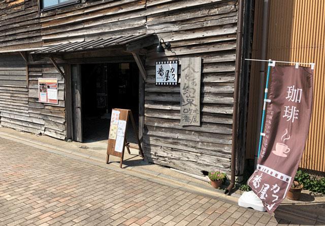 新湊内川の番屋カフェ