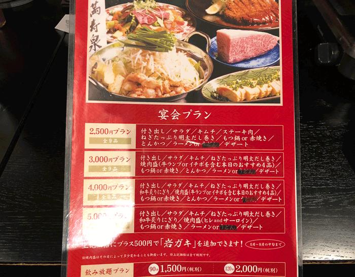 【あ!ホルモン】の宴会飲み放題メニュー