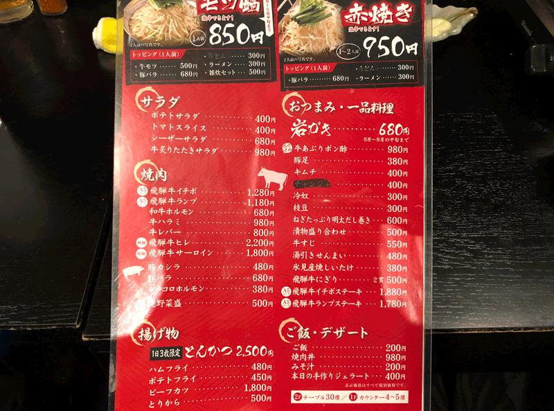 【あ!ホルモン】のメニュー