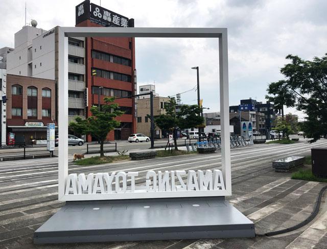 アメイジングトヤマ(AMAZING TOYAMA)の富山城のフレーム裏から