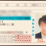 写真持込で作成した運転免許証
