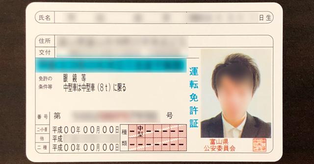 【免許証の写真がひどい】写真を持ち込めば失敗しない【サイズ&服装などルール】
