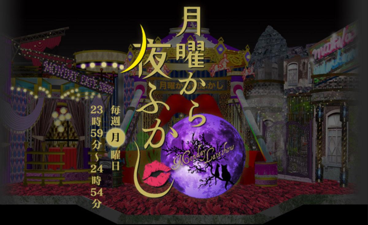 日本テレビ「月曜から夜ふかし」
