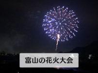 【富山 夏の花火大会まとめ2019】22地点の日程・開催場所マップ・打上げ数