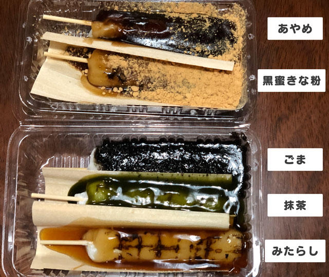 富山市中央通りにある石谷もちやの団子全味テイクアウト