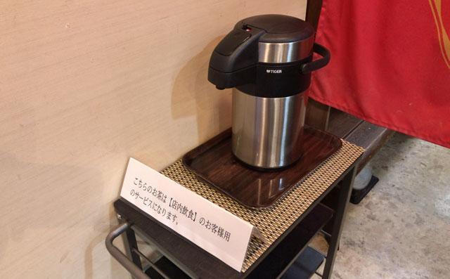 富山市中央通りにある石谷もちやの店内飲食スペースのお茶