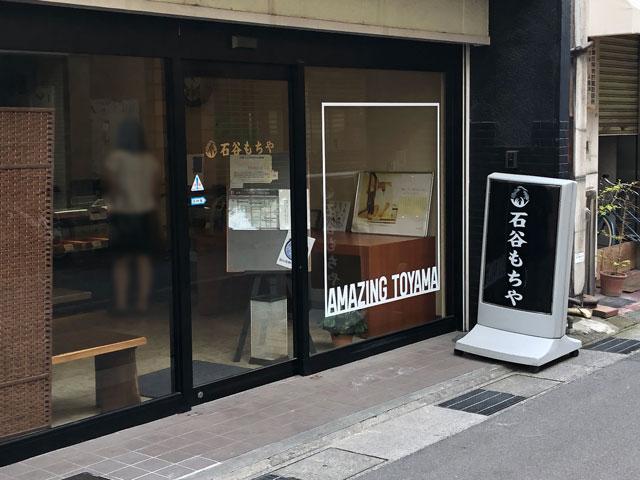 富山市中央通りにある石谷もちやの店舗外観アップ