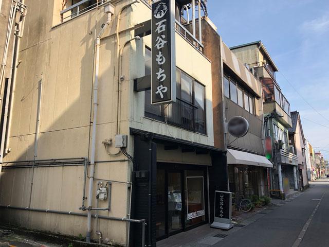 富山市中央通りにある石谷もちやの店舗外観