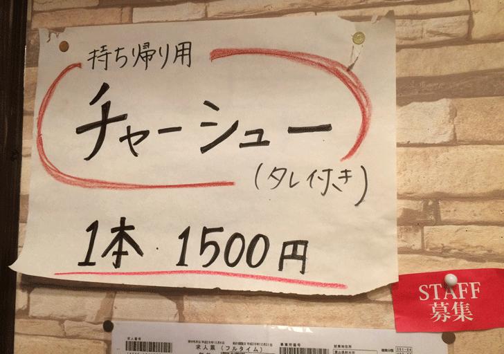 射水の二郎系「らーめんキラリ」の持ち帰り用チャーシュー