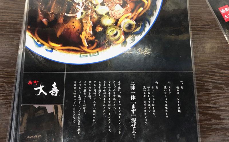 元祖富山ブラックラーメンの西町大喜のラーメンの食べ方