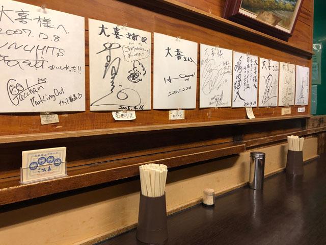 元祖富山ブラックラーメンの西町大喜にある芸能人のサイン2