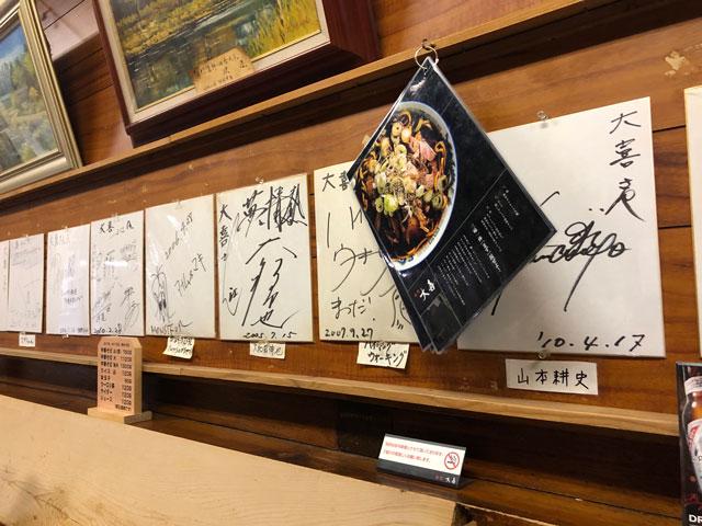 元祖富山ブラックラーメンの西町大喜にある芸能人のサイン