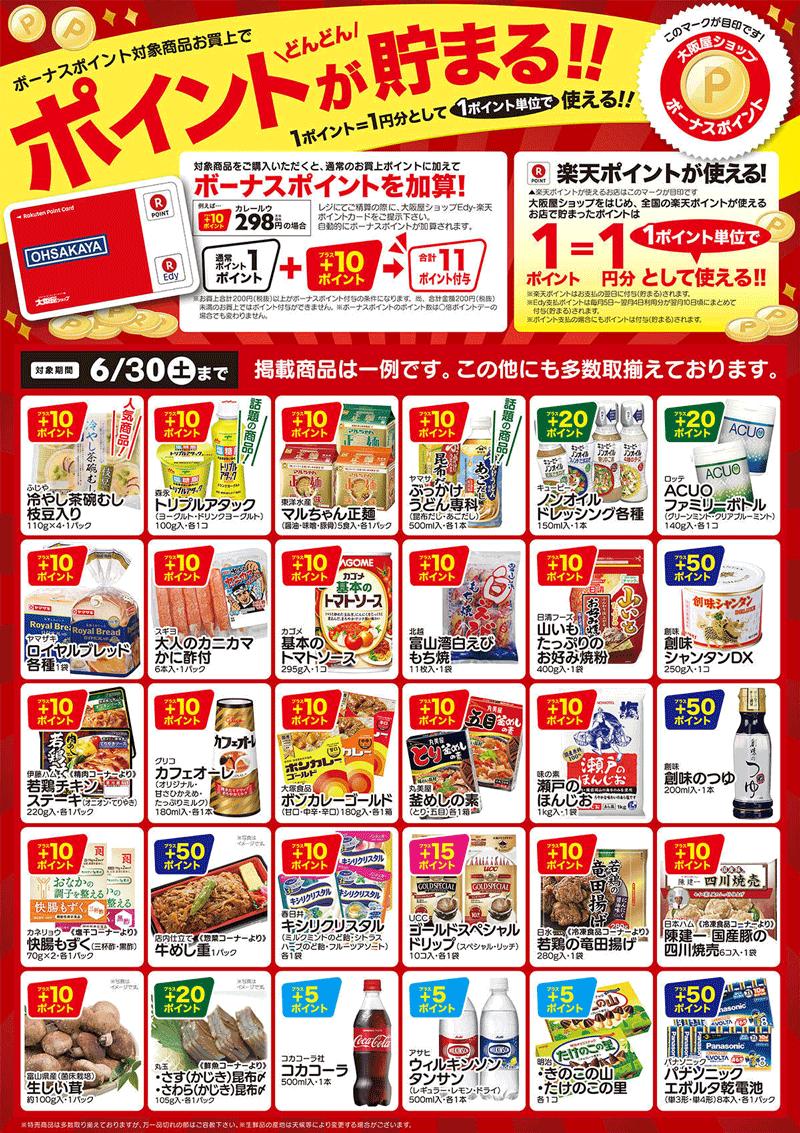 大阪屋の楽天ポイントカードの対象商品でボーナスポイント加算