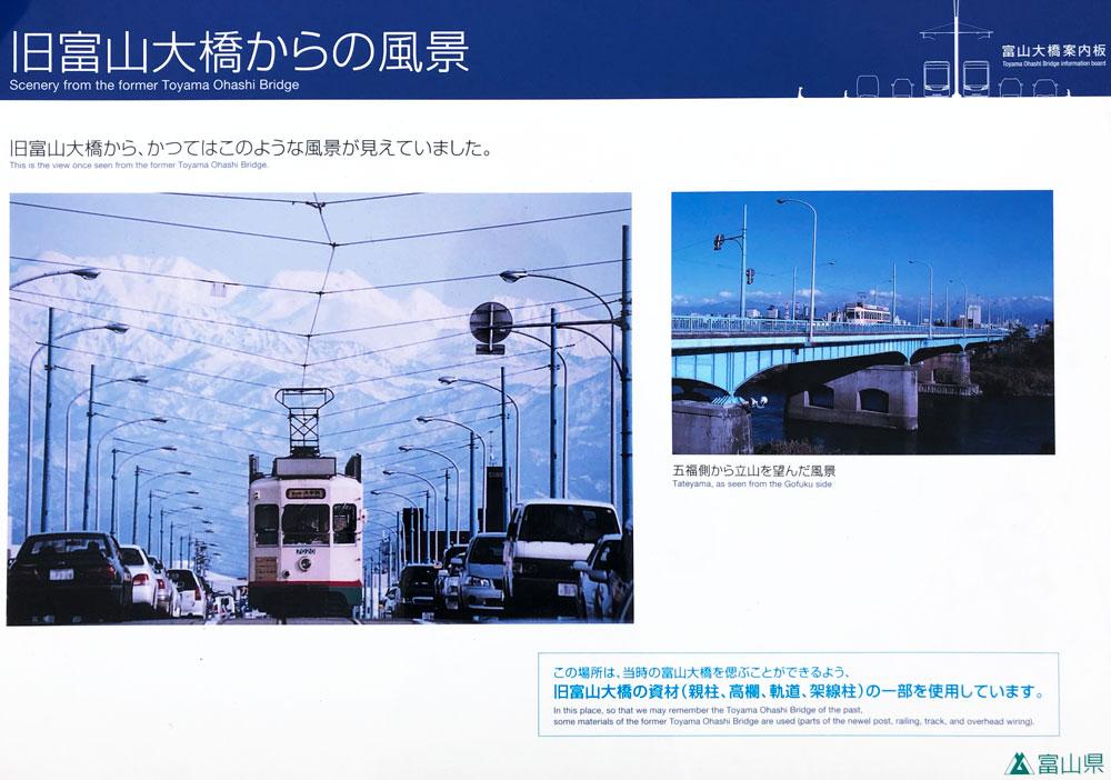 旧富山大橋からの風景