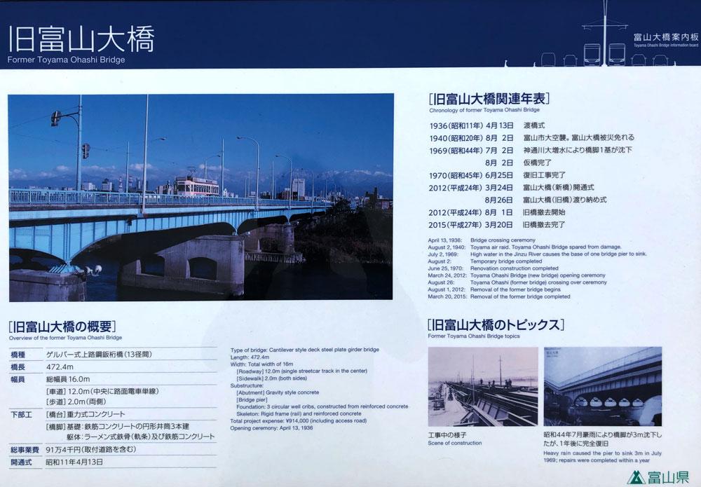 旧富山大橋