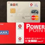 【大阪屋の楽天ポイント移行】分かり易く解説!楽天カードと一本化できるの?