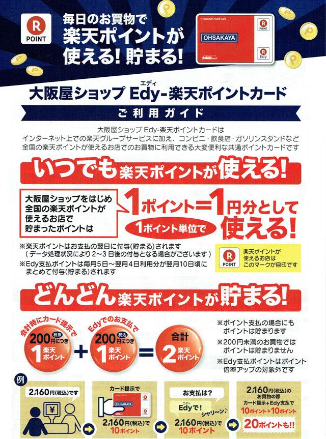 大阪屋ショップEdy-楽天ポイントカードのシステム説明