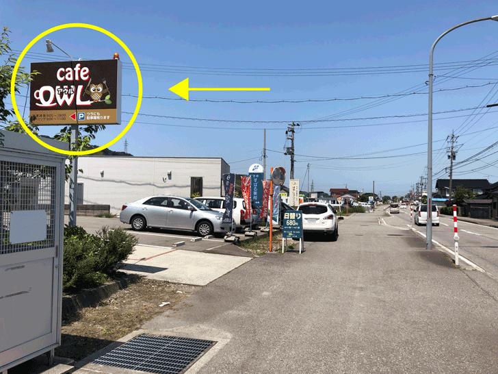 カフェ アウル OWL、安田方面からの道