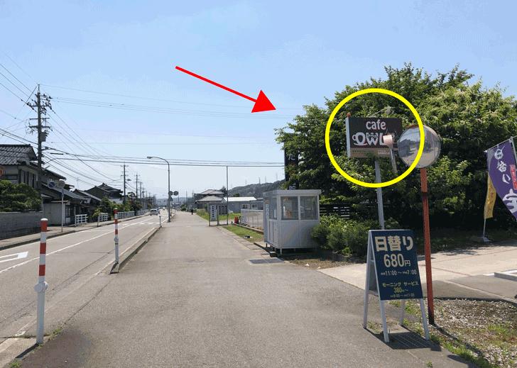 カフェ アウル OWL、富山大学方面からの道