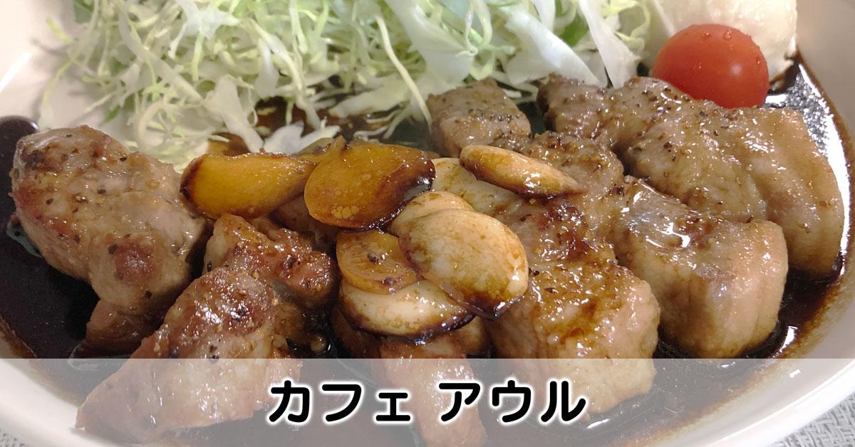 【カフェ アウル】富山市金屋の庭付きカフェ!おかわり自由の定食とモーニング☆