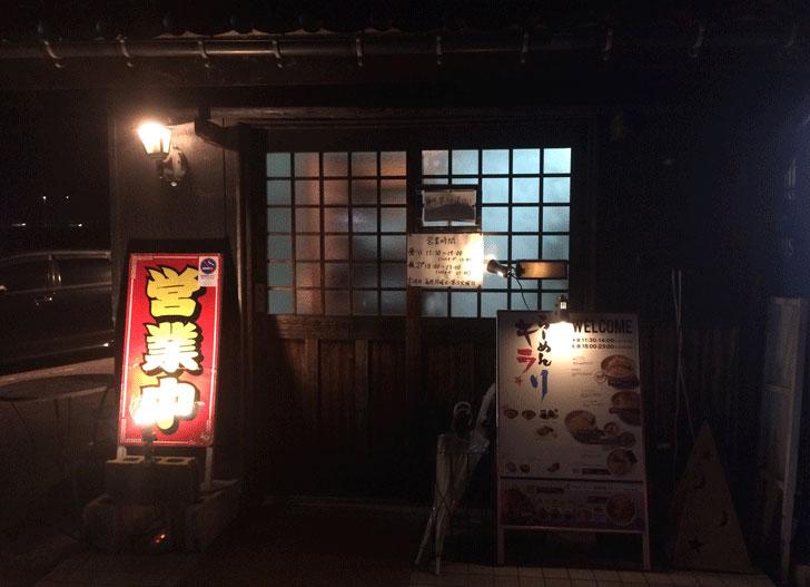 射水の二郎系「らーめんキラリ」の店舗入り口