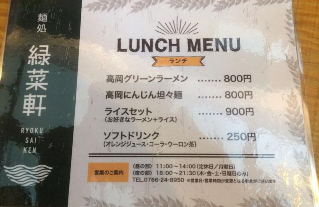 高岡市山町ヴァレーの麺処 緑菜軒(りょくさいけん)のランチメニュー